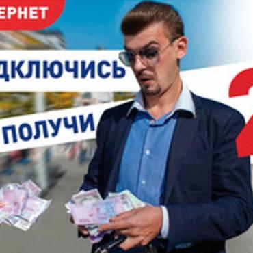 Акция «Бонус 2000₴»