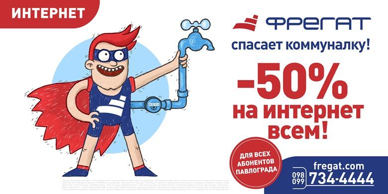 fregat_kommunalka