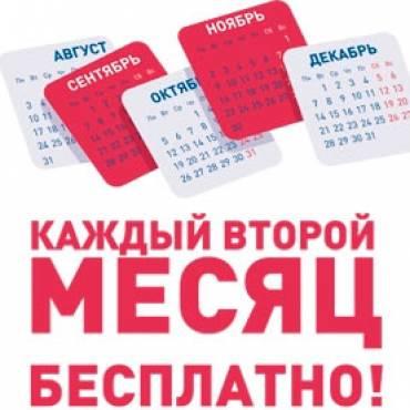 «Каждый 2й месяц бесплатно»